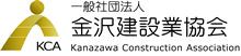 金沢建設業協会